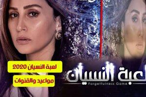 تردد قناة إم بي سي مصر 2 الجديد 2020 MBC Masr 2 لمشاهدة الحلقة الجديدة من لعبة النسيان