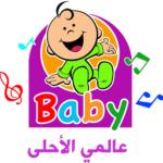 تردد قناة طيور بيبي الجديد Toyor baby 2020 عبر النايل سات