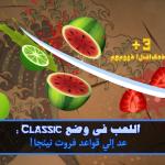 العاب ماهر مغامرات تقطيع الفواكه للتحميل بشكل مباشر وسريع مجانا