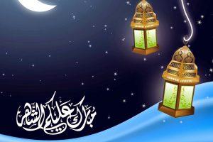 رسائل تهنئة رمضان بالاسم للأصدقاء والأحباب وأفراد العائلة مع حلول شهر رمضان الكريم