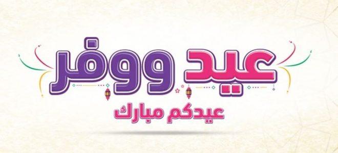 """عروض بندة اليوم بالسعودية """"عيدكم مبارك"""" عيد ووفر"""