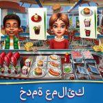 العاب بنات بدون انترنت طبخ في المطعم للتنزيل السريع والمباشر مجاناً