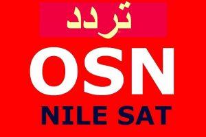 تردد قناة osn المفتوحة ٢٠٢٠ الجديد وأهم البرامج