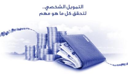 التمويل شخصي من بنك الراجحي