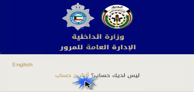 خطوات تجديد رخصة القيادة اونلاين الكويت ٢٠٢١