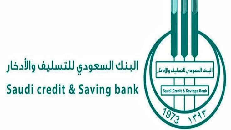 شروط إعفاء بنك التسليف وخطواته