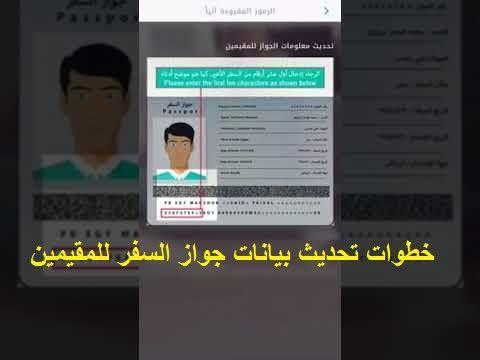 طريقة تحديث بيانات جواز السفر للمقيمين وأهم خدمات المديرية العامة للجوازات