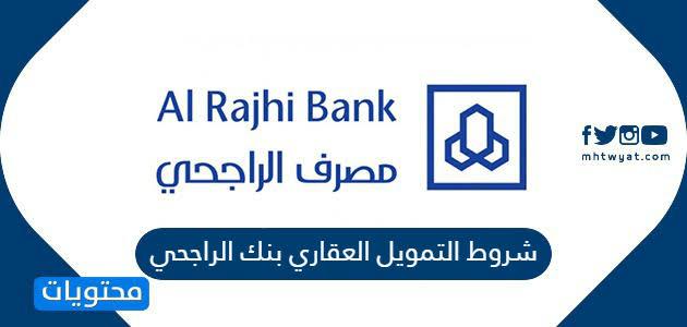 التمويل العقاري من مصرف الراجحي وشروط الحصول على قرض عقاري