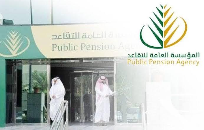 كيفية الاستعلام عن راتب التقاعد وموعد رواتب المتقاعدين في السعودية