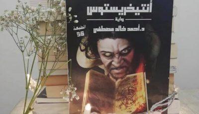 تلخيص رواية أنتيخريستوس لأحمد خالد مصطفي