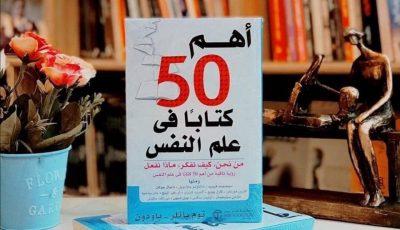 ملخص كتاب أهم 50 كتاب في علم النفس