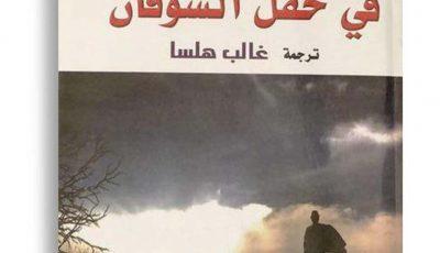 ملخص رواية الحارس في حقل الشوفان لجيروم ديفيد سالينجر