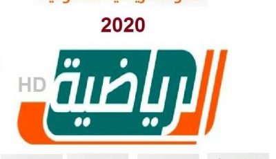 تردد قناة السعودية الرياضية ٢٠٢٢ على النايل سات