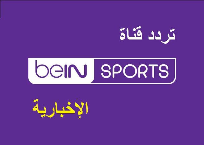 تردد قناة بي ان الاخبارية المفتوحة ٢٠٢٢