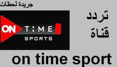 """تردد قناة أون تايم """"ON TIME""""سبورت 2020 نايل سات"""
