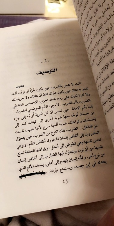 كتاب حيونة الإنسان