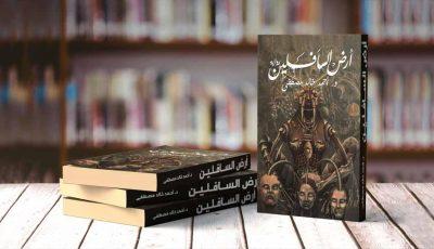ملخص رواية أرض السافلين لأحمد خالد مصطفي
