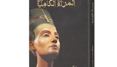ملخص رواية المرأة الكاملة لسلطان موسى الموسى
