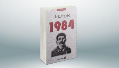 ملخص رواية 1984 لجورج أورويل