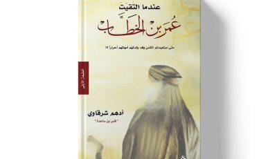 ملخص كتاب عندما التقيت عمر بن الخطاب لأدهم شرقاوي