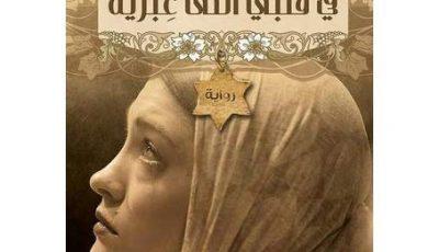 تلخيص رواية في قلبي أنثي عبرية لخولة حمدي