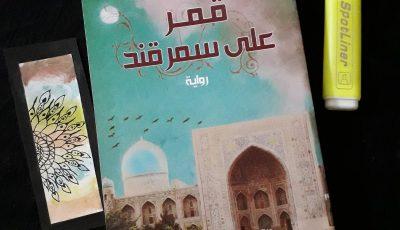 ملخص رواية قمر على سمرقند للكاتب محمد المنسي قنديل