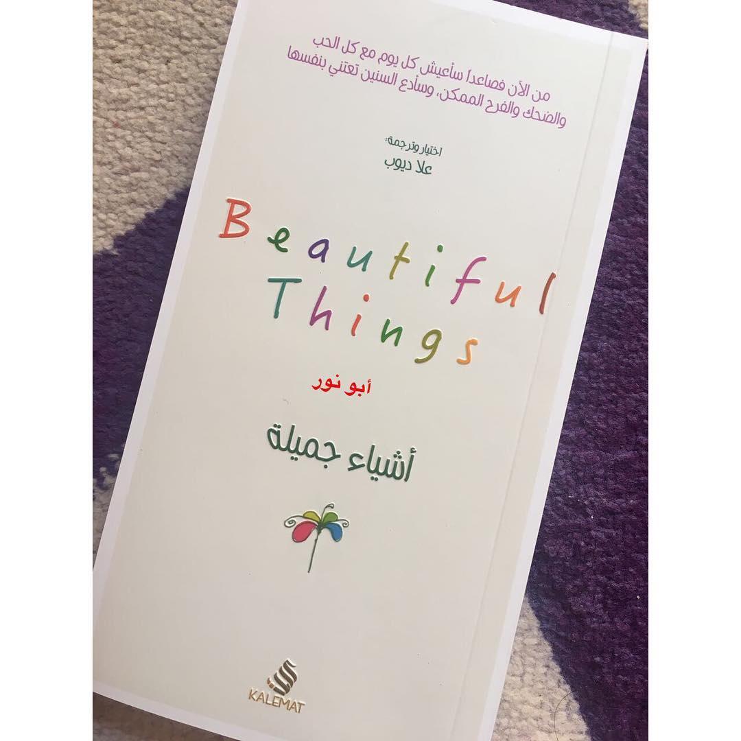 كتاب أشياء جميلة
