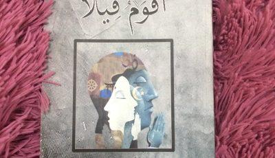 ملخص كتاب أقوم قيلا لسلطان موسي الموسي