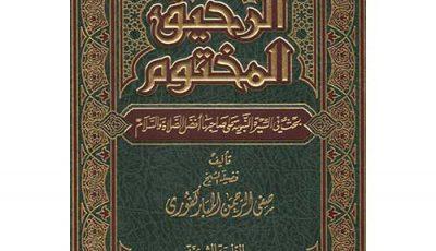 ملخص كتاب الرحيق المختوم للشيخ صفي الرحمن المباركفوري
