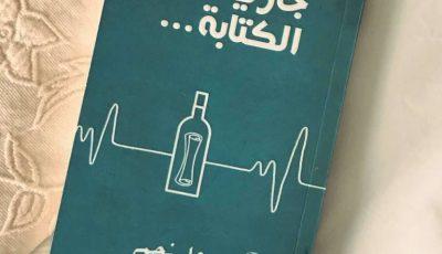 ملخص كتاب جاري الكتابة لعلي نجم