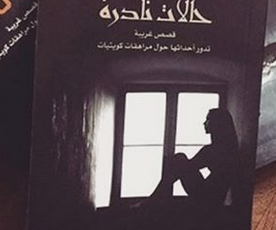 ملخص رواية حالات نادرة لعبدالوهاب السيد