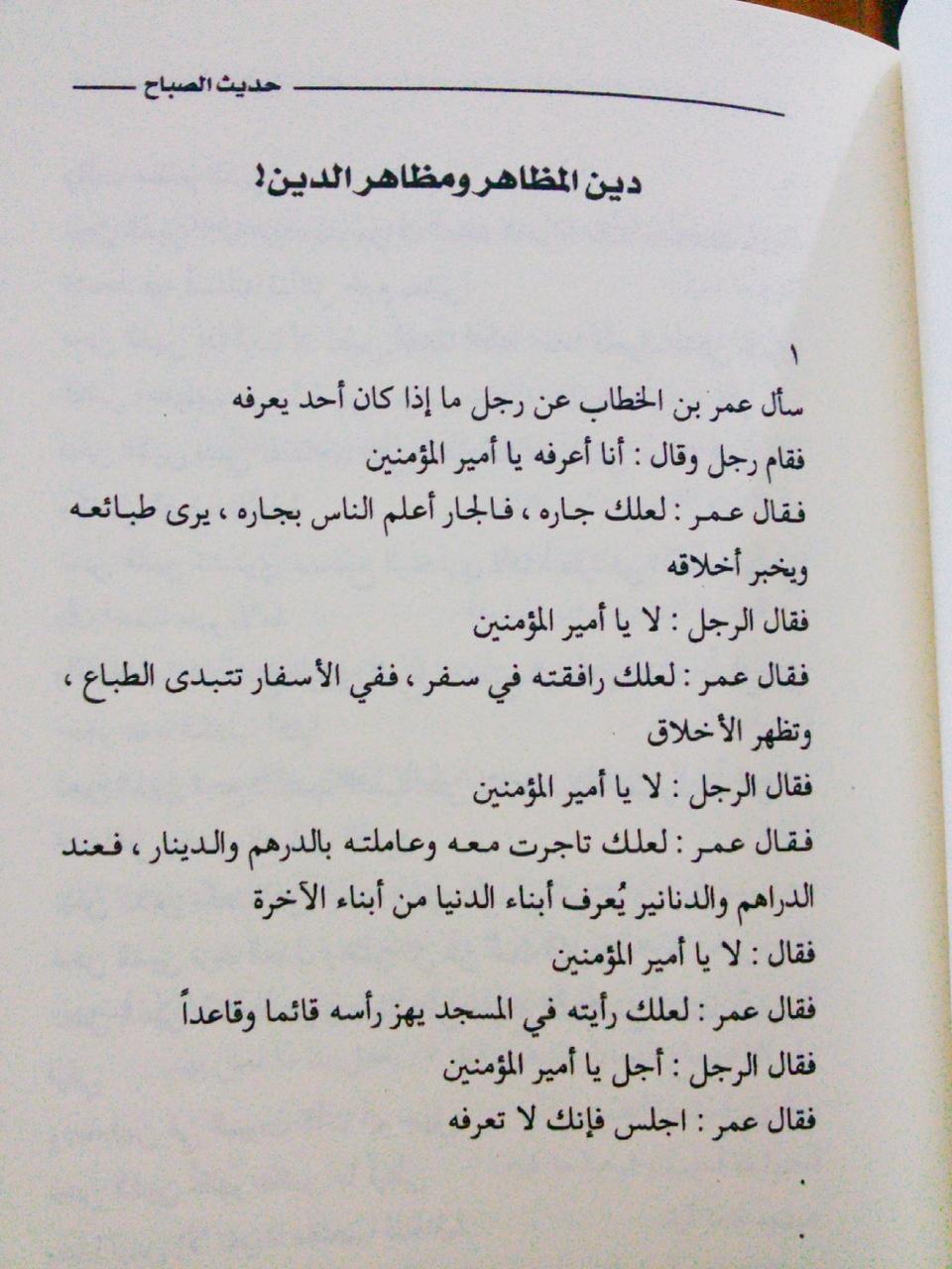 كتاب حديث الصباح