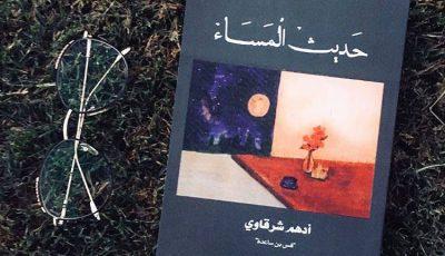ملخص كتاب حديث المساء أدهم شرقاوي