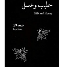 ملخص كتاب حليب وعسل لروبي كاور
