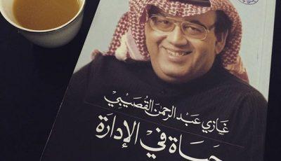 تلخيص كتاب حياة في الإدارة لغازي عبدالرحمن القصيبي