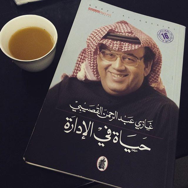 كتاب حياة في الإدارة
