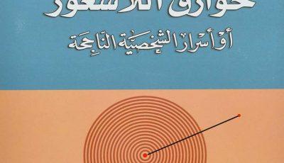 ملخص كتاب خوارق اللاشعور أسرار الشخصية الناجحة للدكتور علي الوردي
