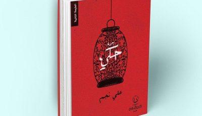 ملخص كتاب زحمة حكي للكاتب علي نجم