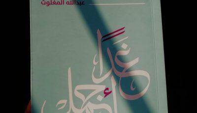 ملخص كتاب غدا أجمل لعبدالله المغلوث