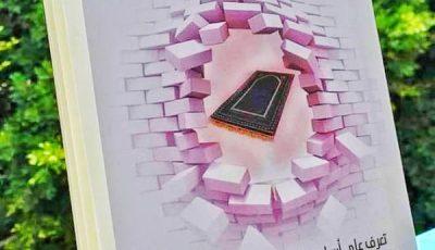 ملخص كتاب فاتتني صلاة للإسلام جمال
