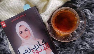 ملخص كتاب كاريزما الأنوثة ريهام الرشيدي