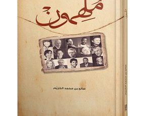 ملخص كتاب ملهمون صالح بن محمد الخزيم
