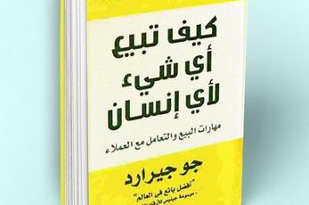 ملخص كتاب كيف تبيع أي شيء لأي إنسان