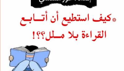 كيف نحب القراءة ؟