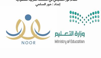 طريقة التسجيل في نظام نور التعليمي للطلاب 1442 في المملكة العربية السعودية