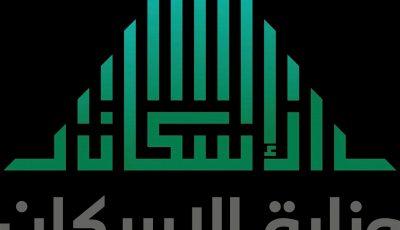 شروط التقديم غالدعم السكني للشباب (العزاب) كيفيه التسجيل في المبادرات السكنية السعودية