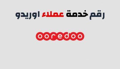 شركه أوريدو الكويت ورقم خدمة العملاء