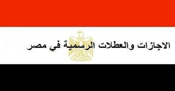 الاجازات الرسمية فى مصر