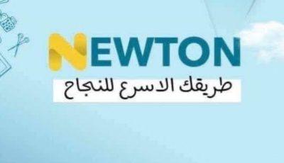طريقة تسجيل الدخول في منصة نيوتن التعليمية وتردد قناة العراق التربوية