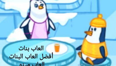 العاب المغامرات والتحدي العاب بنات العاب مينو